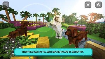 Игры на андроид скачать щенка
