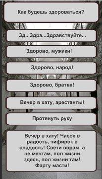 скачать игру тест на зека на андроид - фото 3